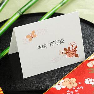 席札 完成品(印刷込) 花かさ /結婚式 ペーパーアイテム 名前印刷付