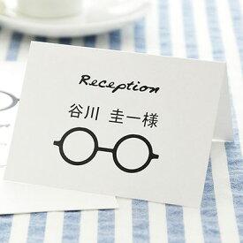 席札 完成品(印刷込) めがね /結婚式 ペーパーアイテム 名前印刷付