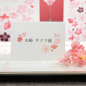 席札 完成品(印刷込) ピーチブロッサム /結婚式 ペーパーアイテム 名前印刷付