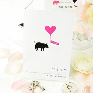 招待状 完成品(印刷込) ピッグ /結婚式 ペーパーアイテム