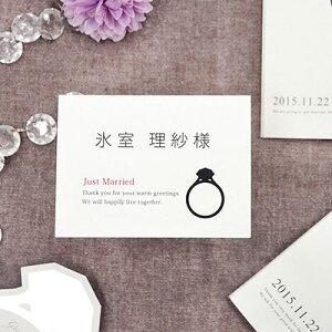 席札 完成品(印刷込) エンゲージリング /結婚式 ペーパーアイテム 名前印刷付