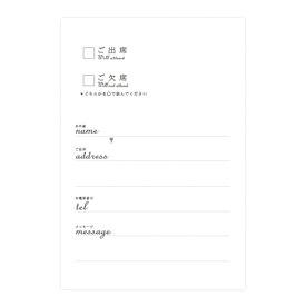 「招待状返信はがき用紙」印字有ホワイト(1枚/バラ売り)/結婚式招待状