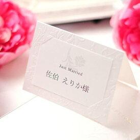 席札 手作りセット フェリスタ (10名分) /結婚式 ペーパーアイテム テンプレート付