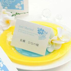 席札 完成品(印刷込) アロハ・レア /結婚式 ペーパーアイテム 名前印刷付