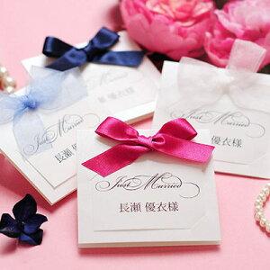 席札 完成品(印刷込) フェリスタ /結婚式 ペーパーアイテム 名前印刷付