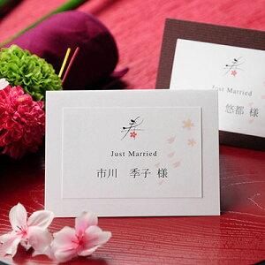 席札 完成品(印刷込) フルリール /結婚式 ペーパーアイテム 名前印刷付