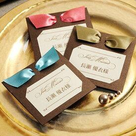 席札 完成品(印刷込) ルネ /結婚式 ペーパーアイテム 名前印刷付