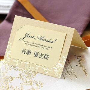 席札 完成品(印刷付) カミーユ /結婚式 ペーパーアイテム 名前印刷付