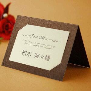 席札 完成品(印刷込) モカ /結婚式 ペーパーアイテム 名前印刷付