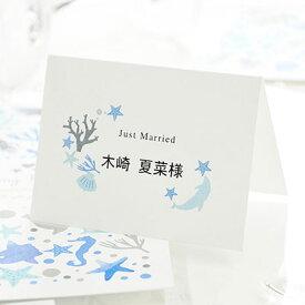 席札 完成品(印刷込) アクアリウム /結婚式 ペーパーアイテム 名前印刷付