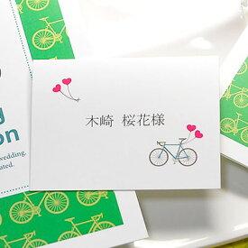 席札 完成品(印刷込) 自転車 /結婚式 ペーパーアイテム 名前印刷付