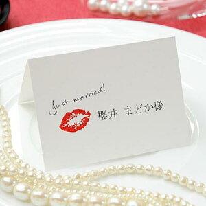 席札 完成品(印刷込)アニバーサリーリップ /結婚式 ペーパーアイテム 名前印刷付