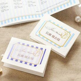 席札 完成品(印刷込) マリーナ /結婚式 ペーパーアイテム 名前印刷付