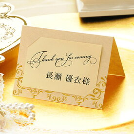 席札 完成品(印刷込) パフューム /結婚式 ペーパーアイテム 名前印刷付