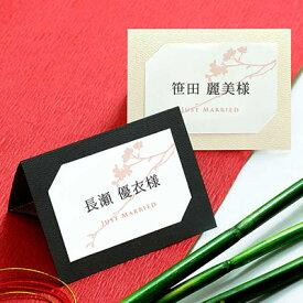 席札 完成品(印刷込) 紗羅(さら) /結婚式 ペーパーアイテム 名前印刷付