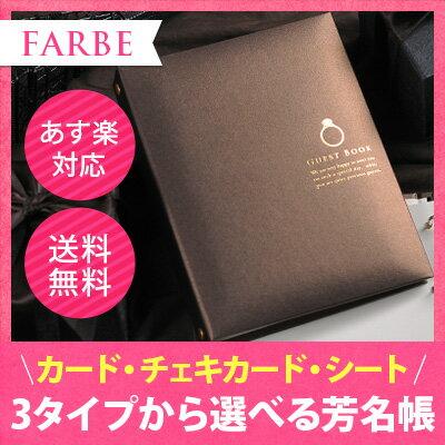 [送料無料]芳名帳 結婚式 ショコラ・リング 選べる3タイプ(カード・チェキカード・シート)ゲストブック