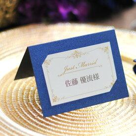 席札 完成品(印刷込) ディーナ /結婚式 ペーパーアイテム 名前印刷付