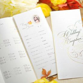 席次表 完成品(印刷込) ロッティリーフ /結婚式 ペーパーアイテム プロフィール込
