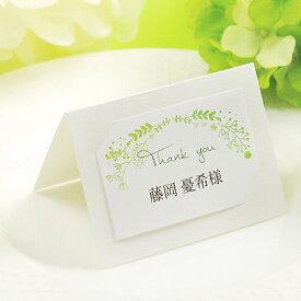席札 完成品(印刷込) ロッティナチュラル /結婚式 ペーパーアイテム 名前印刷付