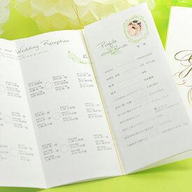 席次表 完成品(印刷込) ロッティナチュラル /結婚式 ペーパーアイテム プロフィール込