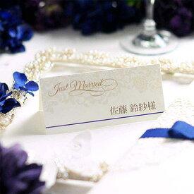 席札 完成品(印刷込) クレア /結婚式 ペーパーアイテム 名前印刷付