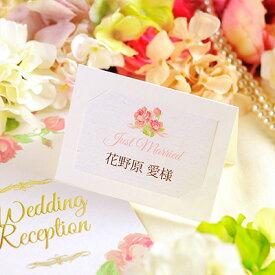 席札 完成品(印刷込) フィオーレ /結婚式 ペーパーアイテム 名前印刷付