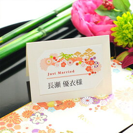 席札 完成品(印刷込) 凛華(りんか) /結婚式 ペーパーアイテム 名前印刷付