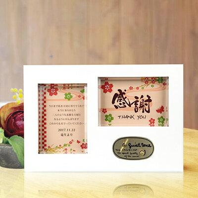 「サンクスオルゴール 蝶」(フォトフレーム)/両親へのプレゼント