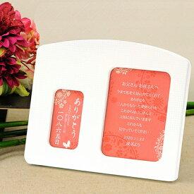 サンクスオルゴールメモリー「華毬(はなまり)」(フォトフレーム)/両親へのプレゼント