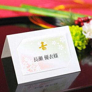 席札完成品オーダー「華縁(はなえにし)」(印刷つき)/結婚式/ファルベ