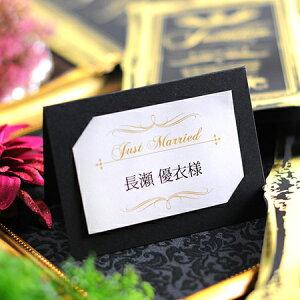 席札完成品オーダー「ル・クロエ」(印刷つき)/結婚式