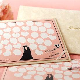 寄せ書きタイプ芳名帳「シルエット」/結婚式