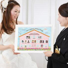 【感動】絆を深める贈呈品 ファミリーツリー 「マイホーム」/結婚式両親へのプレゼント