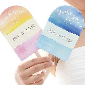 席札メニュー表「キャンディ」完成品オーダー(印刷込)/結婚式