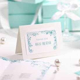 席札完成品 ロマーヌ(印刷込)|結婚式