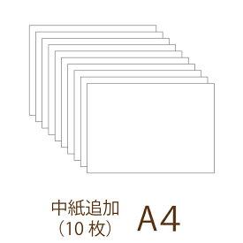 「手作りセットと同じペーパーをお届け」席次表 A4プリント用紙追加(10枚)