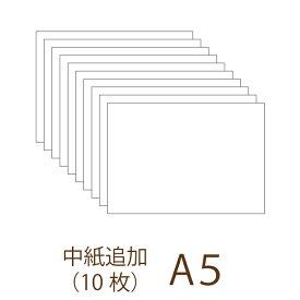 【手作りセットと同じペーパーをお届け】招待状 A5プリント用紙追加(10枚)