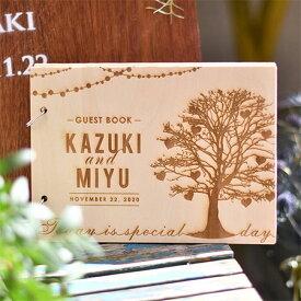 芳名帳 ゲストブック 「カスタムウッド」 / 結婚式 芳名帳 ウェディング ゲストブック 木製