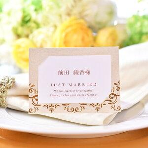 【10名様分】席札 手作りセット カミーユ /結婚式 席札 テンプレート付