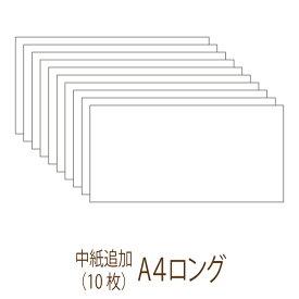 席次表 A4ロングプリント用紙追加(10枚)結婚式