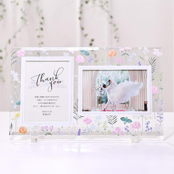 ガラスフォトフレーム 子育て感謝状「ボタニカル」/お好きなお写真をセットして贈れる 両親 プレゼント 結婚式 両親贈呈品