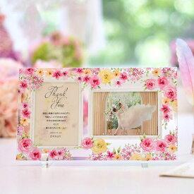ガラスフォトフレーム子育て感謝状「ピンクフラワー」/お好きなお写真をセットして贈れる 両親 プレゼント 結婚式 両親贈呈品