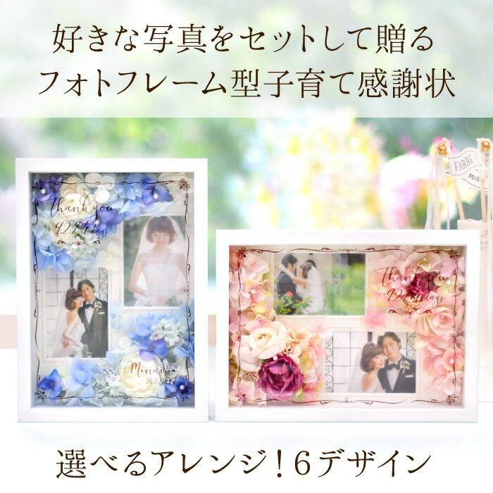 フォトフレームフラワー感謝ボード /お好きなお写真をセットして贈れる両親へのプレゼント 結婚式