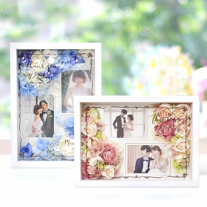 [選べる!8アレンジ]フォトフレームフラワー感謝ボード(ホワイト) /お好きなお写真をセットして贈れる両親へのプレゼント 結婚式 両親贈呈品