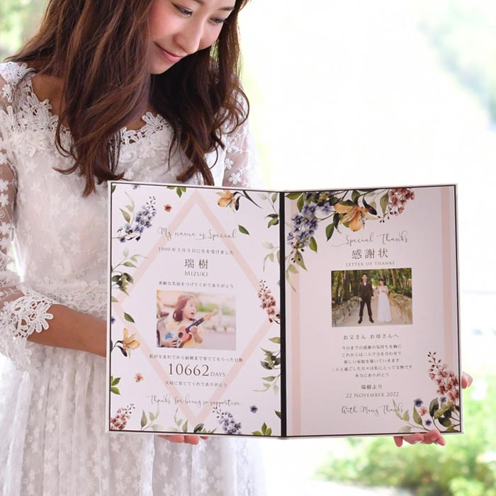 子育て感謝状「メモリアルホワイト」〈えらべる洋風デザイン〉お写真2枚タイプ / 両親 プレゼント 結婚式 両親贈呈品