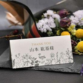 「ボタニカルmono」 席札 印刷込 完成品 / 結婚式