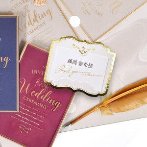 クレール席札 印刷込 完成品 / 結婚式 少人数婚 家族婚 顔合わせ 食事会 の席札としても