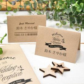 クラフト席札 印刷込 完成品 / 結婚式
