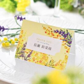 「ミモザ・ルフレ」 席札 印刷込 完成品 / 結婚式