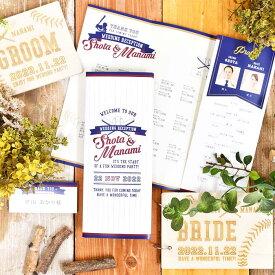 野球STYLE席次表 入力・印刷込 完成品 / 結婚式